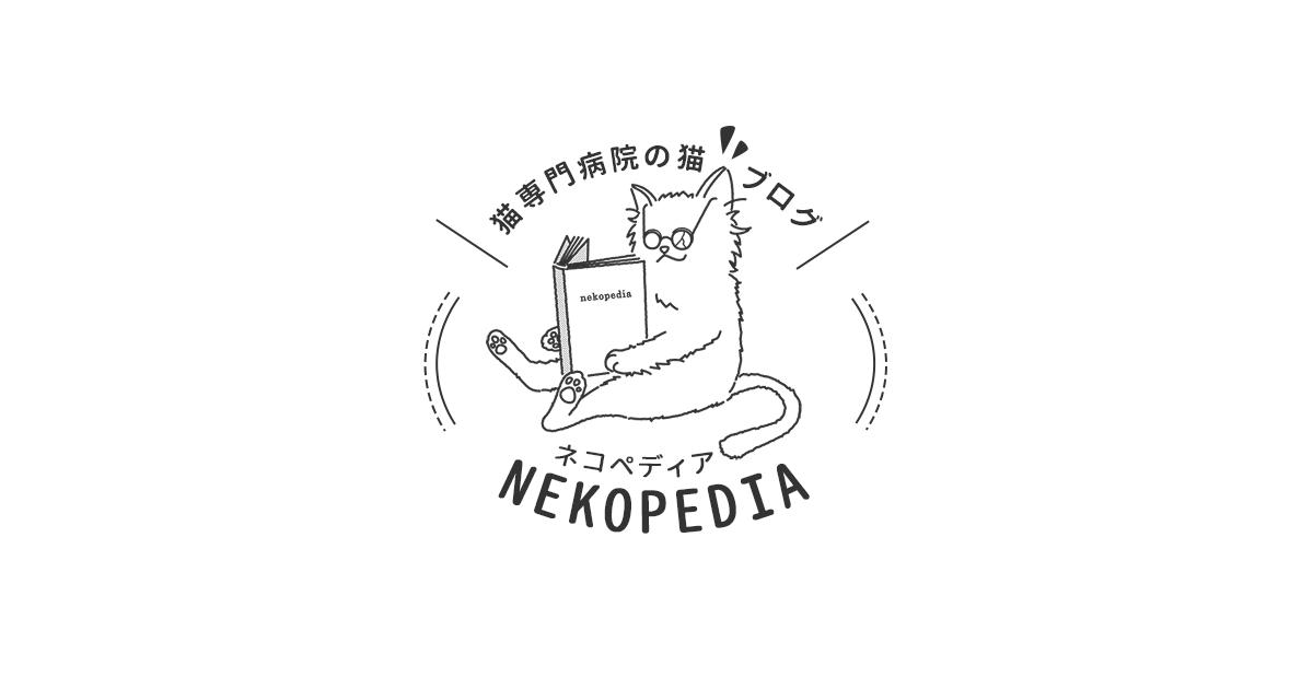 猫専門病院の猫ブログ ネコペディア